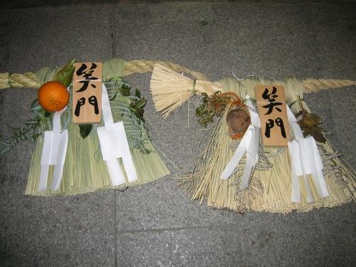 藁にほふ門の出入りや注連飾